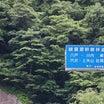 大規模林道八戸川内線からの湯川温泉へ。