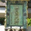 四脚門が国指定重要文化財、愛荘町の豊満神社