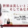 今月のラボセミナーのゲストは・・・本郷綜海さま!の画像