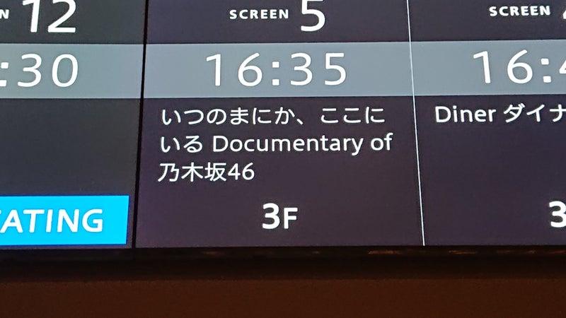 いつも 乃木坂 46
