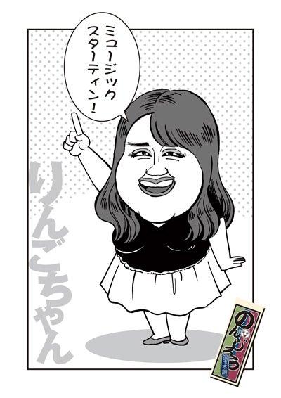 似顔絵 りんごちゃん