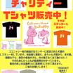 【拡散希望】7/12千葉市センター犬家族募集中