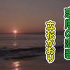 志摩の恋歌 (歌詞と歌唱動画) 唄・立花かおり ♪水面に海女の 磯笛が 切なくひびく 志摩の海の画像