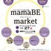【mamaBEmarket】リビング仙台web掲載されました!の画像
