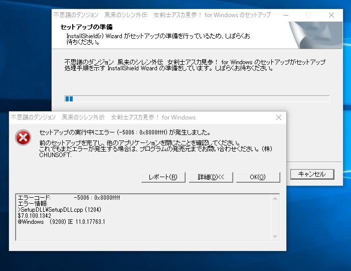 Windows10 アスカ見参
