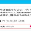 8月名古屋・関西で単発婚活相談行います。