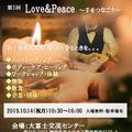 静岡県富士宮市 Love&Peace ~手をつなごう~ 愛と平和を大切にみんなで支え合い生きることを楽しもう♪