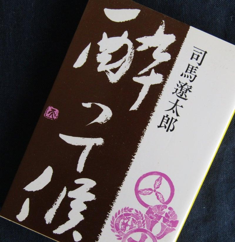 12日①司馬遼太郎「酔って候」