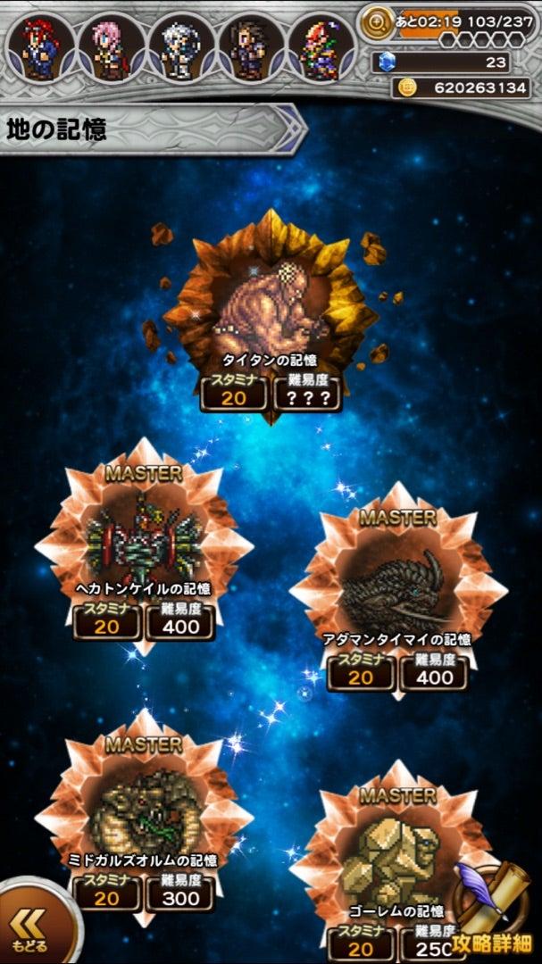 Ffrk タイタン FFRK ★6魔石