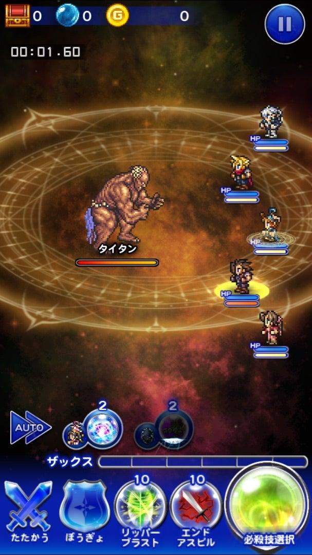 Ffrk タイタン 【FFRK】タイタンを攻略!Capture Titan!