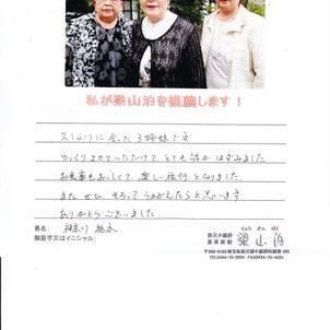 素敵な3姉妹様でご宿泊にご推薦に心から感謝です!の画像