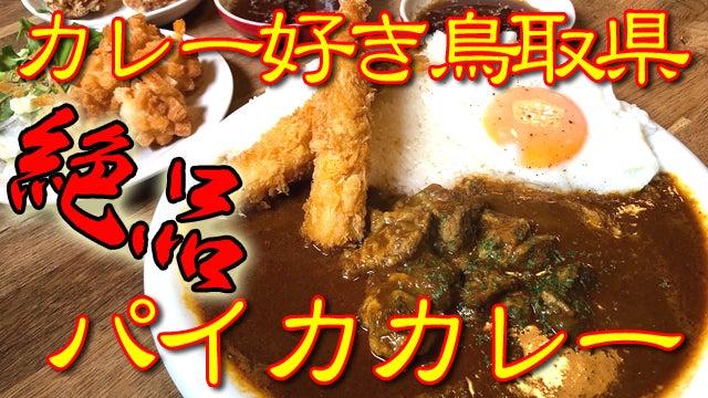 カレー好き県民に愛される絶品カレー!!