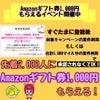 Amazonタイムセール!オムツ安い!の画像
