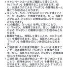 """先着!アマギフ1000円!ゴディバやサーティワンギフト券ゲット""""の記事より"""