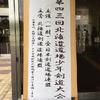 ★第43回北海道道場少年剣道大会★の画像