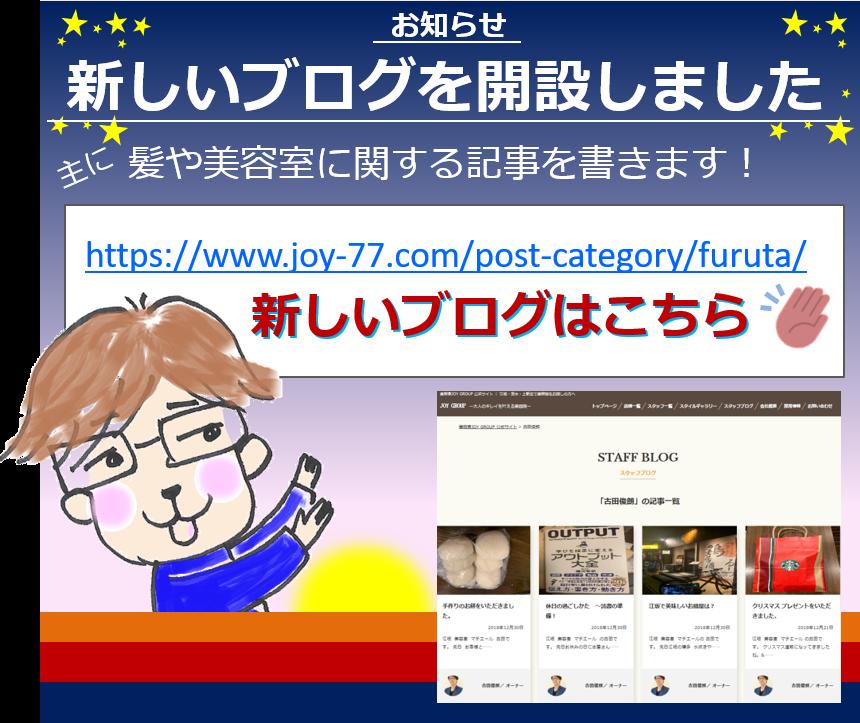 新しいブログ
