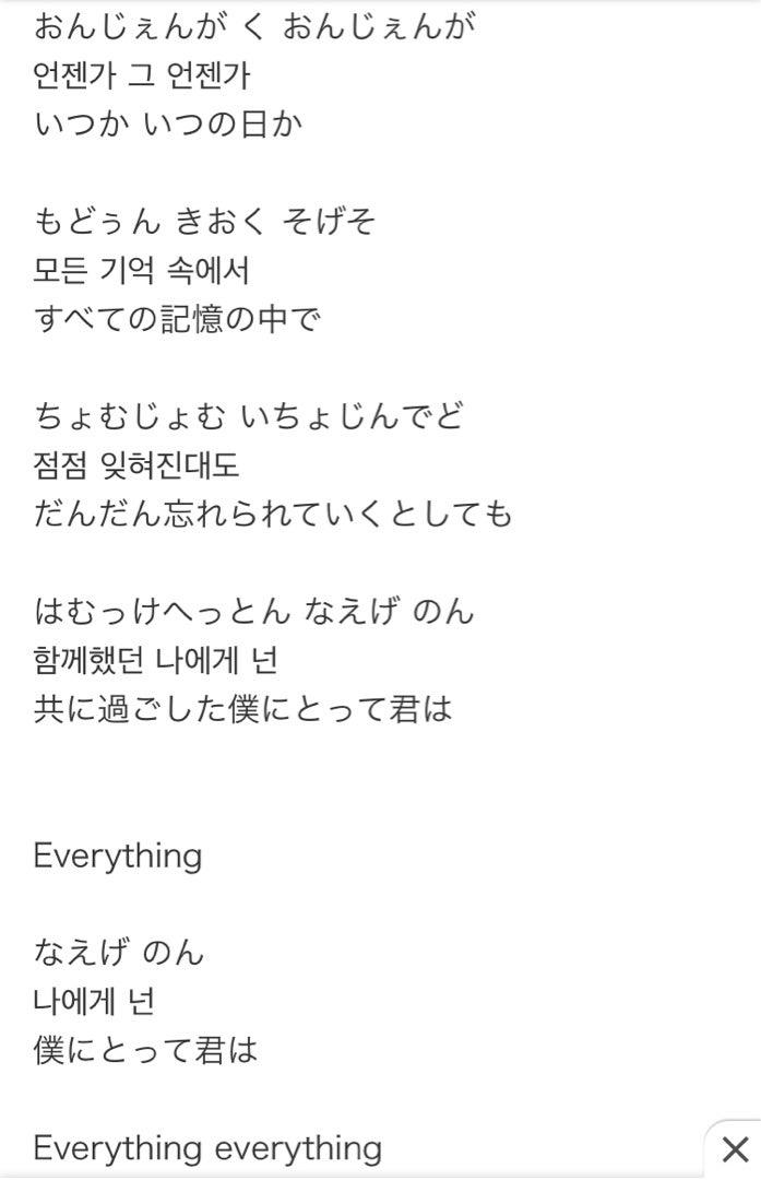 iKON 나에 everything | haruのはんまりいっそよ