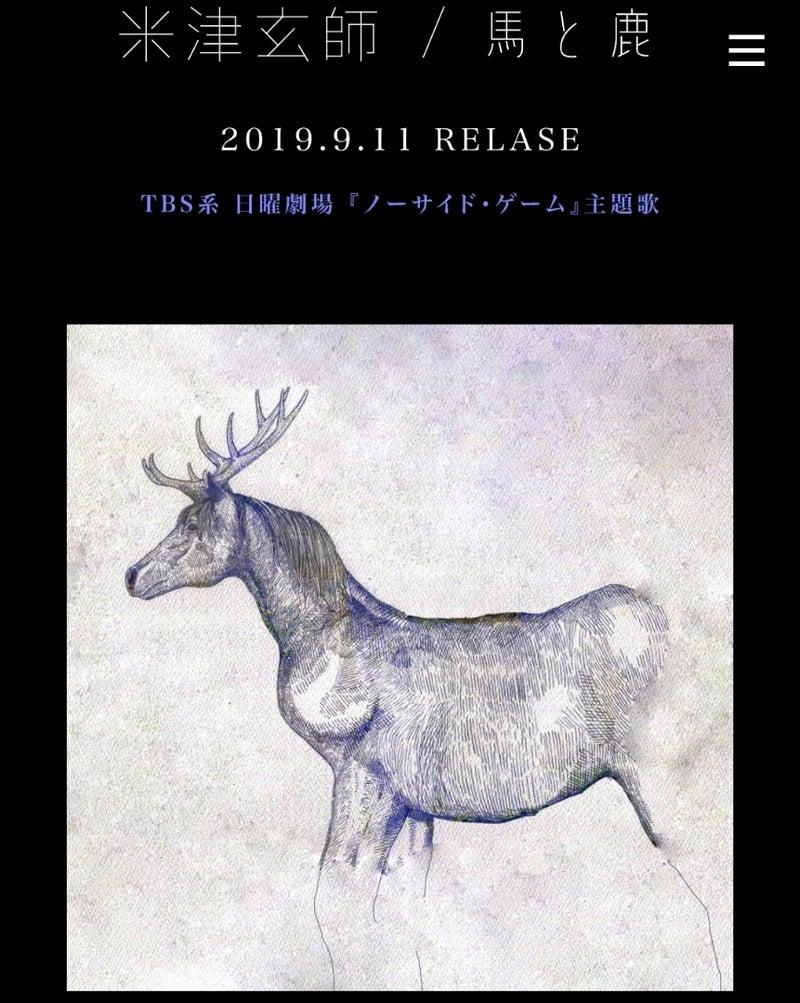 馬と鹿」発売日決定! | 米津玄師大好き主婦のブログ