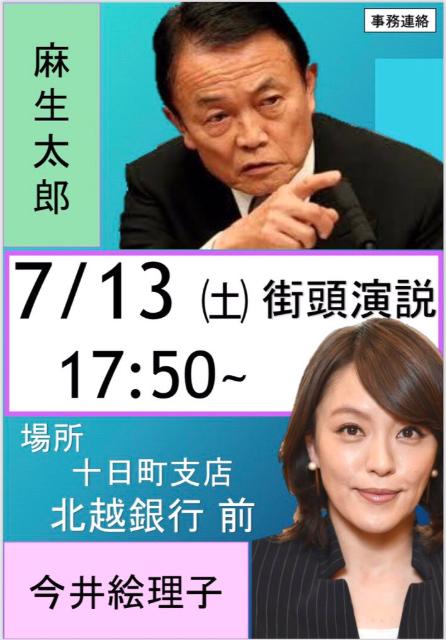 今井 絵理子 参議院 選挙