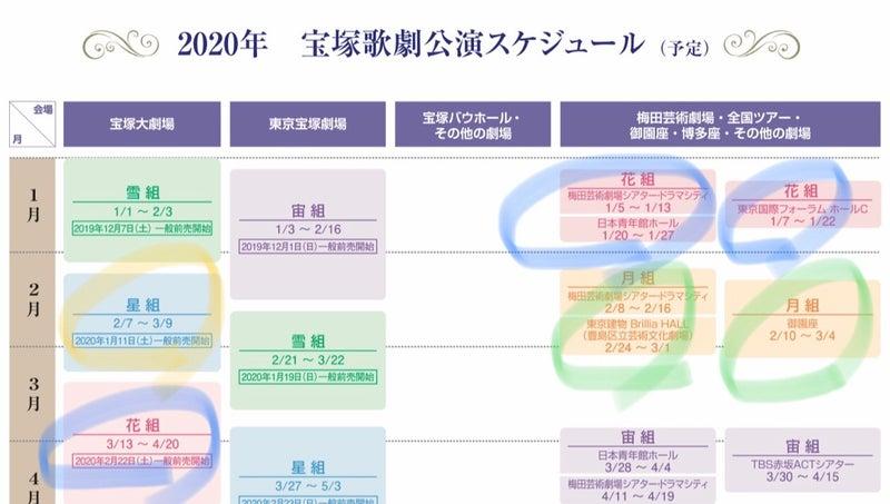 2020年 宝塚歌劇団公演スケジュ...