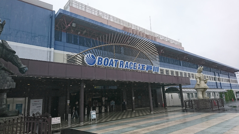 江戸川ボートレース 予想