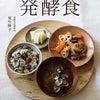 新刊『不調知らずの体になる ここからはじめる発酵食』のお知らせ!の画像