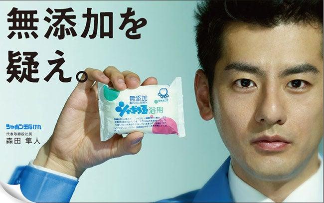 「魚の命奪う合成界面活性剤」『石鹸と合成洗剤の違いは?』② 講演会レポート