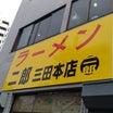 ラーメン二郎 三田本店 57