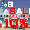 7/13 ソルト商品も安い!!!の画像