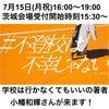【緊急告知!】7/15イベント開始時刻と会場についての画像