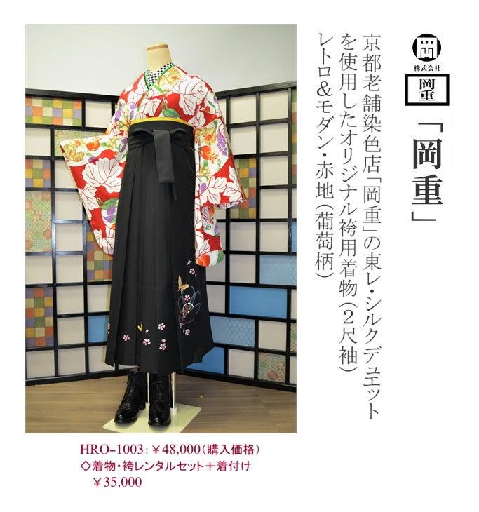 レトロ&モダン袴レンタル、岡重・赤地葡萄柄