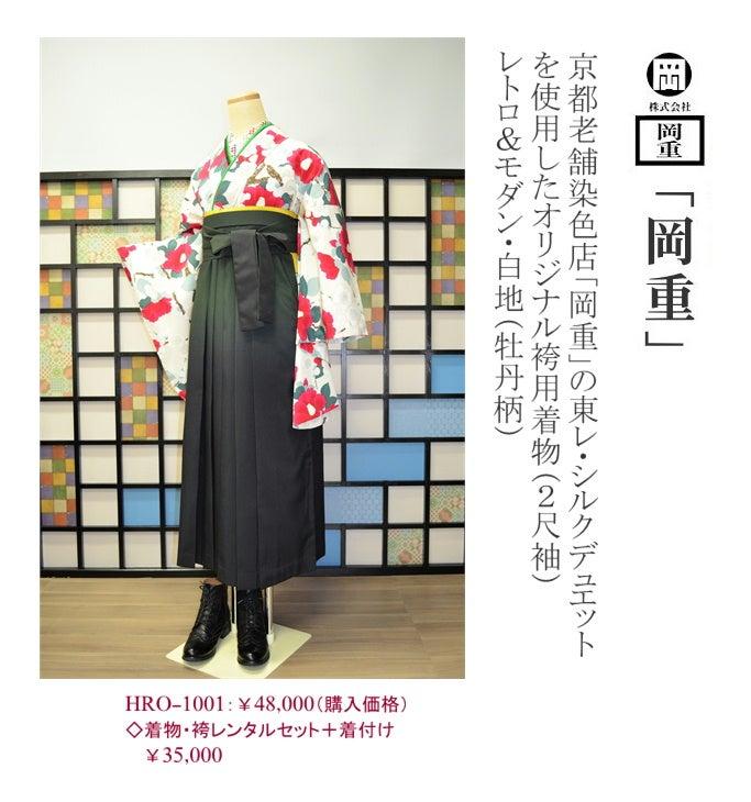 レトロ&モダン袴レンタル、岡重・白地牡丹柄
