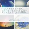 感謝!「山羊座満月~自分軸で生きるための星を使ったライフデザイン講座」の画像