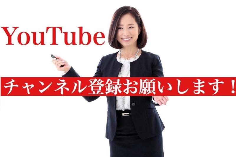 増田恵美 YouTube