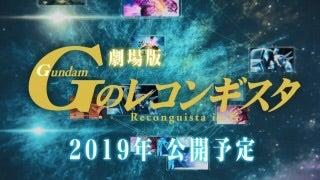 映画 g レコ 劇場版『Gのレコンギスタ Ⅱ』「ベルリ