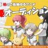 応募総数106! テレビアニメ版新キャラクター声優2次審査開始!!の画像