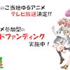 参加型のテレビアニメ?! 市民制作ご当地アニメ企画始動!<超普通都市カシワ伝説>の画像
