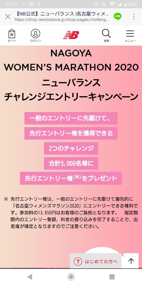 名古屋 ウィメンズ マラソン 2020 エントリー