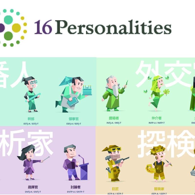 """性格 診断 16 """"建築家""""型の性格 (INTJ)"""