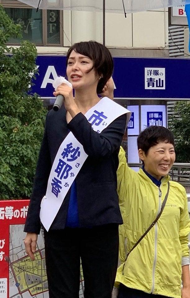 市井 紗耶 香 演説