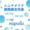 神戸元町雑貨店 mignolie さま 期間限定委託販売の画像