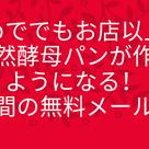 【品川区パン教室】災害時に役立つ!カセットコンロでパンを焼く方法の記事より