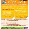 【最新チラシ】#不登校は不幸じゃない チラシ と茨城県開催地情報の画像