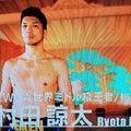 観戦記1758 WBAミドル級王座戦 ロブ・ブラントvs村田諒太