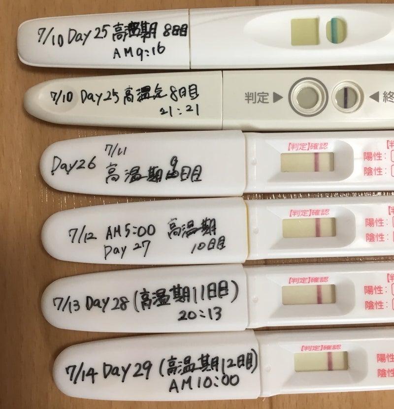 高温期11日目 フライング 陰性 高温期11日目でフライング検査して陰性?その後陽性になる?