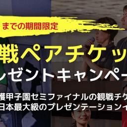 画像 ◆8/15までの期間限定◆応募者全員に介護甲子園観戦ペアチケットプレゼント!! の記事より 1つ目