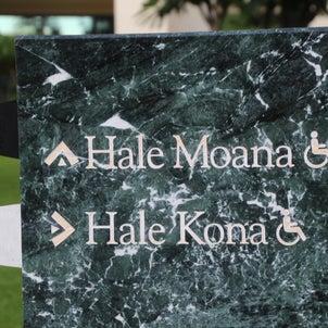ハレ・モアナ20231号室・2019年ハワイ旅行の画像