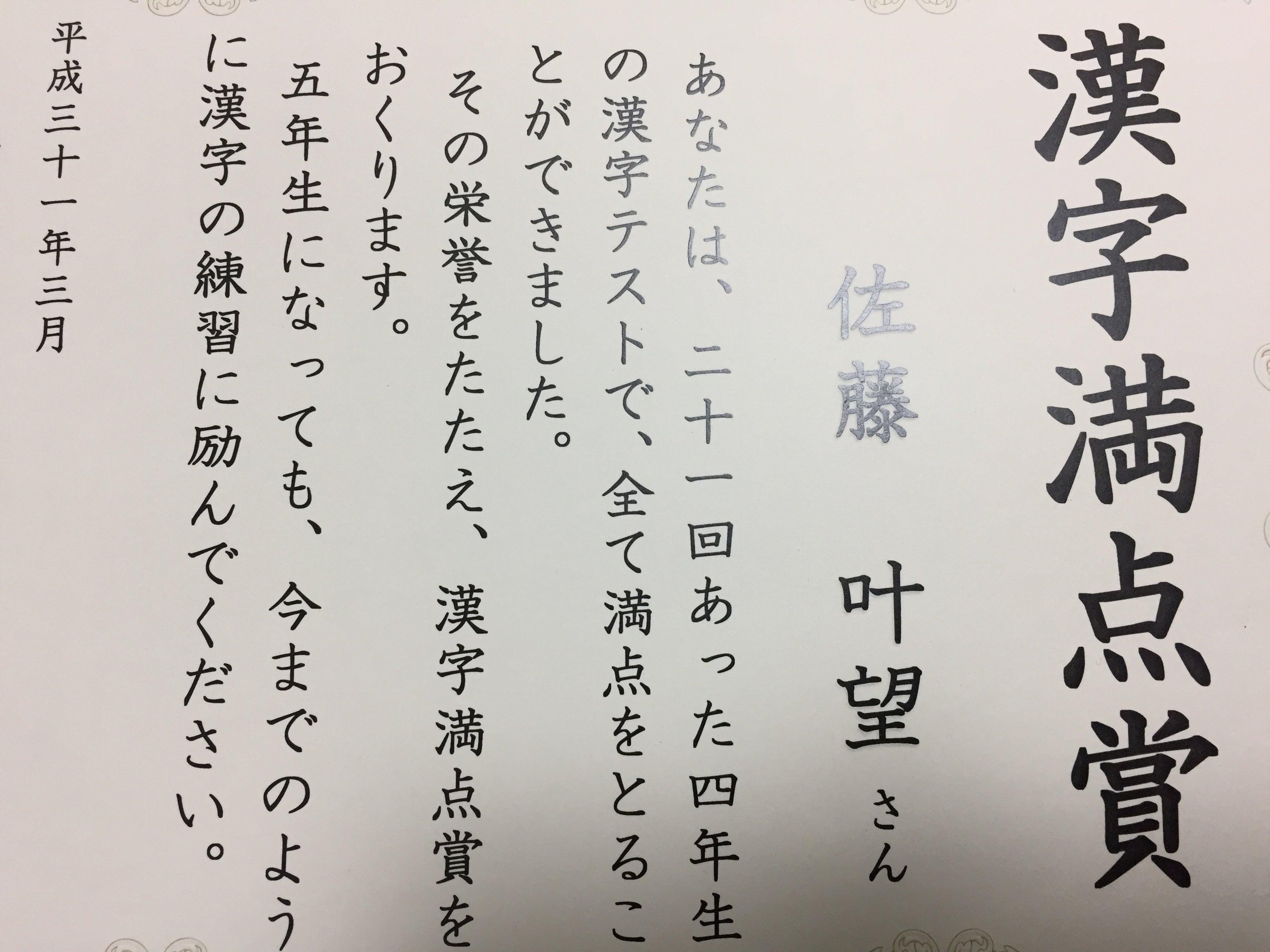 漢字テスト対策攻略法 デンジャラスノッチ嫁 佐藤友美
