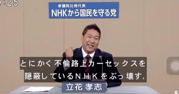 今話題の「NHKをぶっ壊す!」 | haruonnのブログ