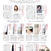 サンケアローション 雑誌掲載のお知らせ!の画像